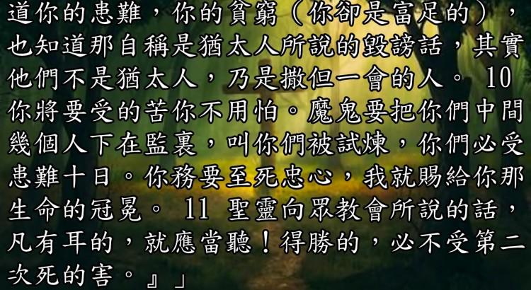 啟示錄(7)2:1-7