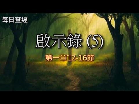啟示錄(5)1:12-16