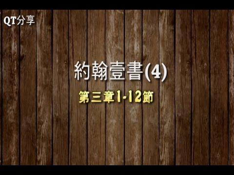 約翰壹書(4)