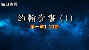 Read more about the article 約翰壹書(1)1:1-10