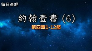 Read more about the article 約翰壹書(6)4:1-12