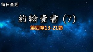 Read more about the article 約翰壹書(7)4:13-21