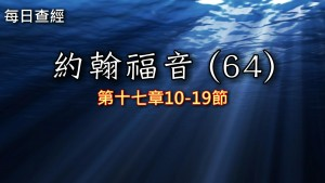 Read more about the article 約翰福音(64)17:10-19