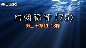 Read more about the article 約翰福音(75)20:11-18