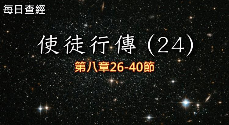 使徒行傳(24)