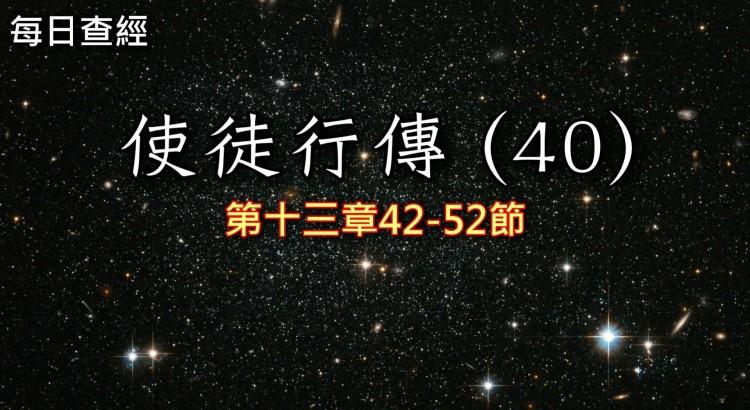 使徒行傳(40)
