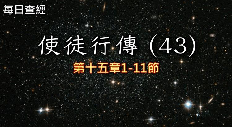 使徒行傳(43)
