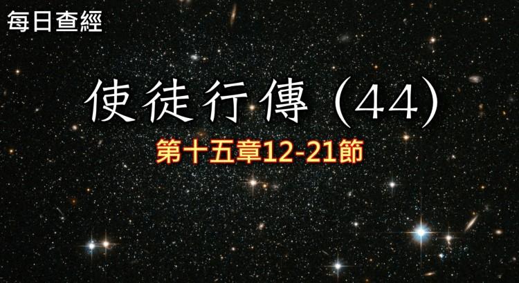 使徒行傳(44)