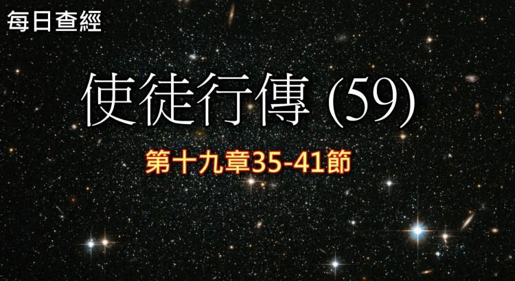 使徒行傳(59)