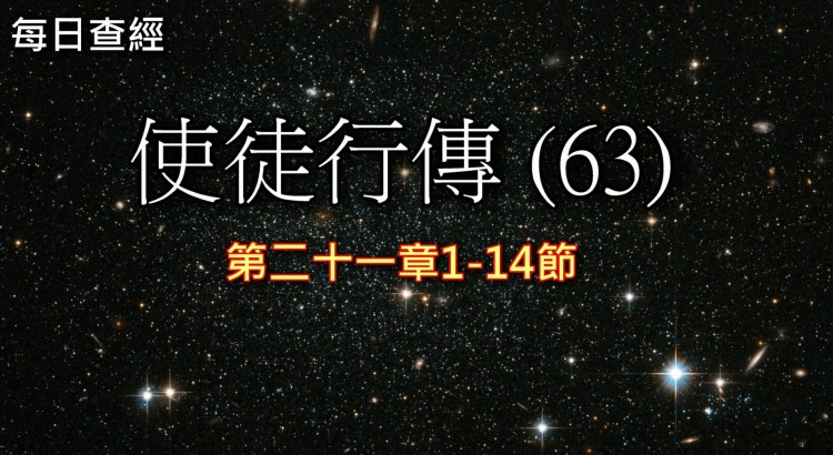 使徒行傳(63)