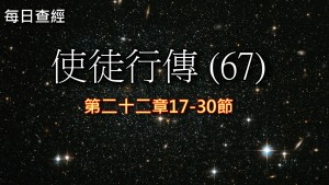 Read more about the article 使徒行傳(67)22:17-30