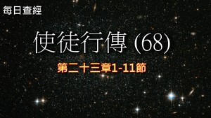 Read more about the article 使徒行傳(68)23:1-11