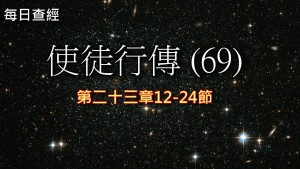 Read more about the article 使徒行傳(69)23:12-24