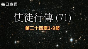 Read more about the article 使徒行傳(71)24:1-9