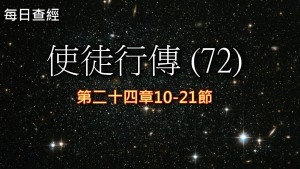Read more about the article 使徒行傳(72)24:10-21