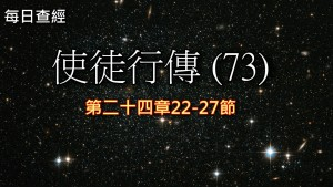 Read more about the article 使徒行傳(73)24:22-27