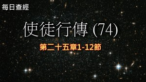 Read more about the article 使徒行傳(74)25:1-12