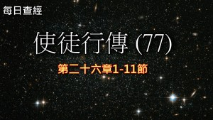 Read more about the article 使徒行傳(77)26:1-11