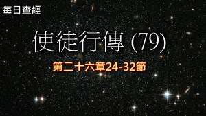 Read more about the article 使徒行傳(79)26:24-32