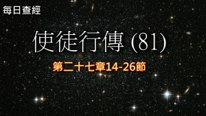 Read more about the article 使徒行傳(81)27:14-26