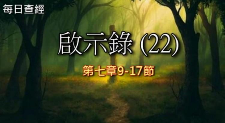 啟示錄(22)