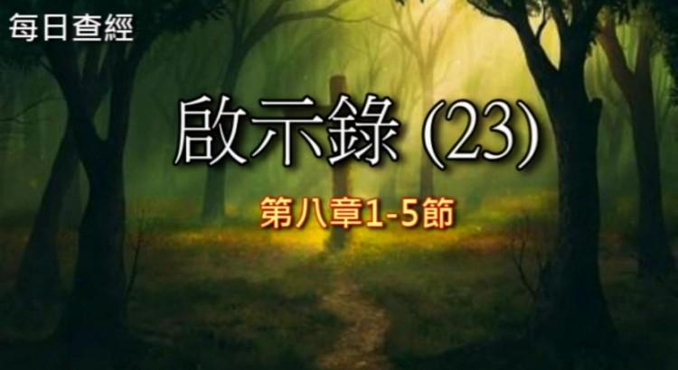 啟示錄(23)