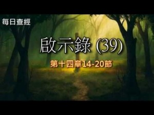 Read more about the article 啟示錄(39)14:14-20