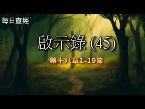 Read more about the article 啟示錄(45)18:1-19