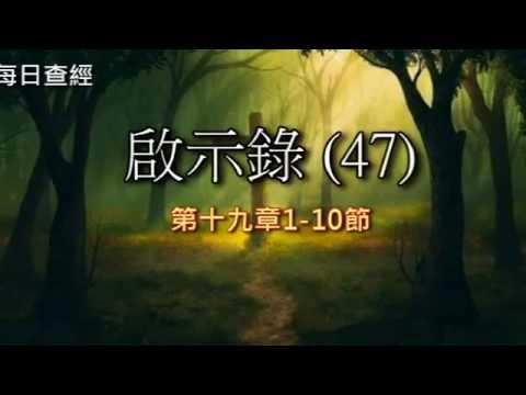 啟示錄(47)