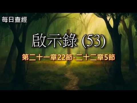啟示錄(53)