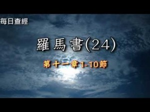 Read more about the article 羅馬書(24)11:1-10