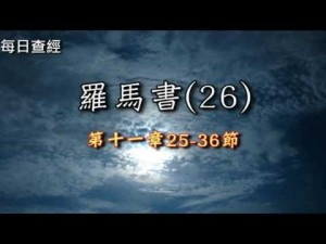 Read more about the article 羅馬書(26)11:25-36