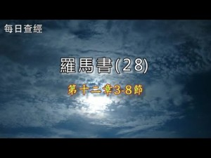 Read more about the article 羅馬書(28)12:3-8