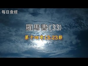 Read more about the article 羅馬書(33)14:13-23