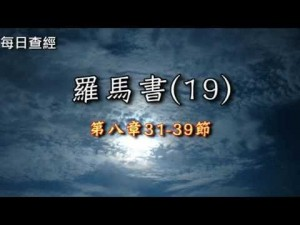 Read more about the article 羅馬書(19)8:31-39