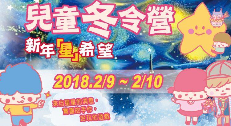 兒童冬令營〜新年「星」希望