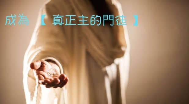 2018.02.18 神的國 臨到 與 靠著 神的靈 趕鬼