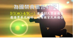 Read more about the article 為國禁食禱告40天