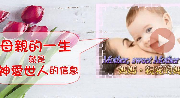 2018.05.13 神愛世人的信息