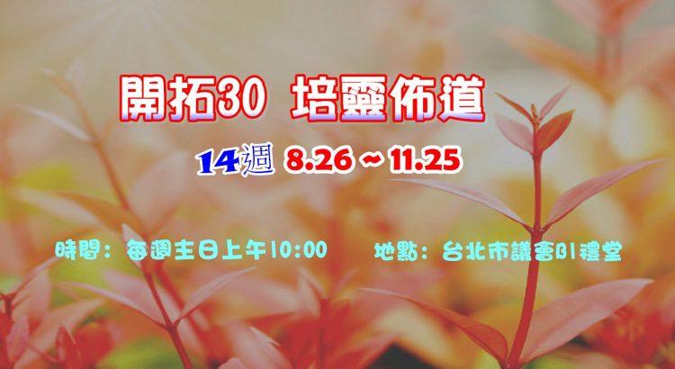 開拓30培靈佈道 每週主日