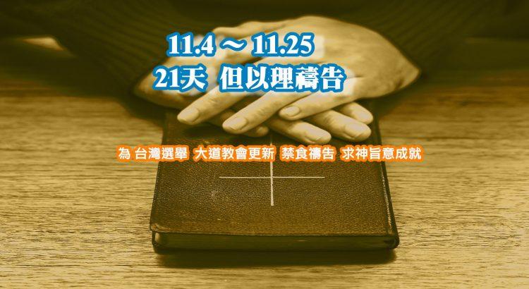 2018.11.4〜11.25  21天但以理禱告
