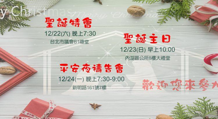 2018 聖誕特別聚會