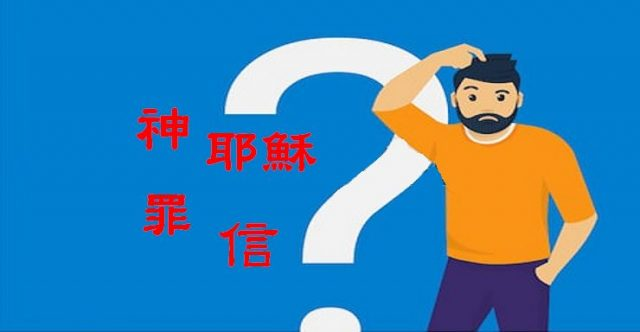 Read more about the article 中國人常弄錯的四個字(詞)
