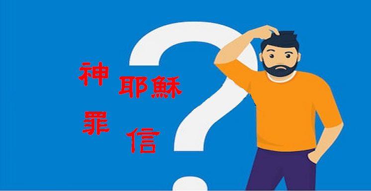 中國人常弄錯的四個字(詞)