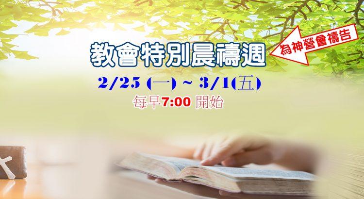 教會特別晨禱週 2.25~3.01