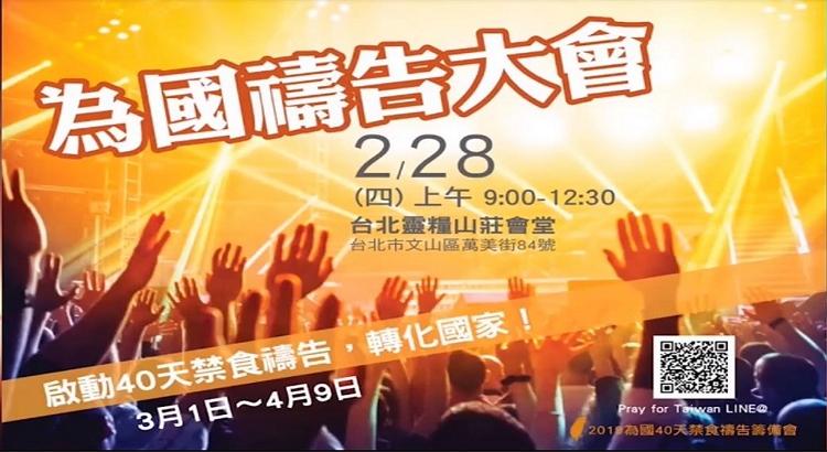 3/1-4/9 為國 40 天禁食禱告
