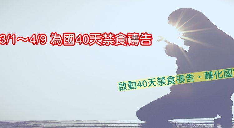 3/1~4/9 為國40天禁食禱告