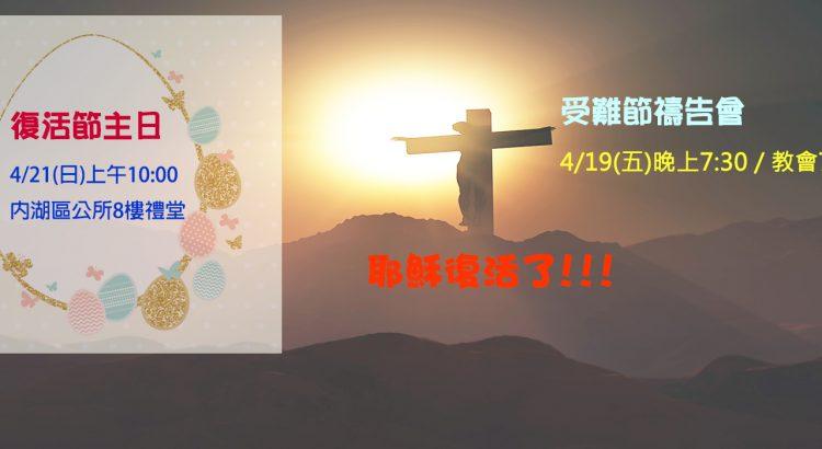 4.19受難節禱告會 & 4.21復活節主日