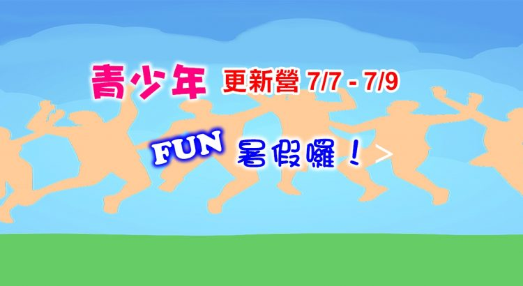 2019年 青少年暑期活動
