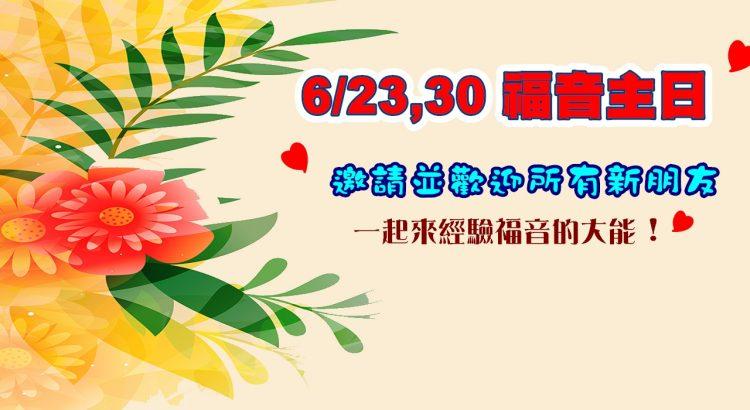 2019.6.23 & 6.30 福音主日